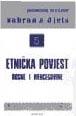 Dominik Mandić: Etnička povijest Bosne i Hercegovine, Ziral, Mostar 1982 (pretisak)