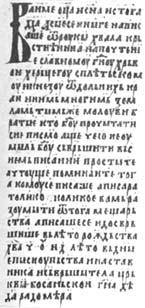 The Hval Manuscript