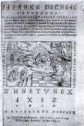 Razlike besjede svarhu evanđelia nedeljnijeh priko svega godišta, Mletci 1616.